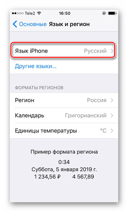 Переход в специальный раздел для смены языка системы на iPhone