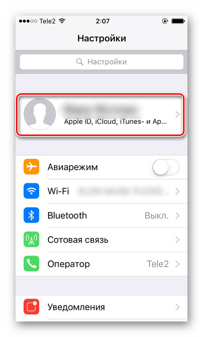 Переход в учетную запись Apple ID на iPhone для привязки банковской карты