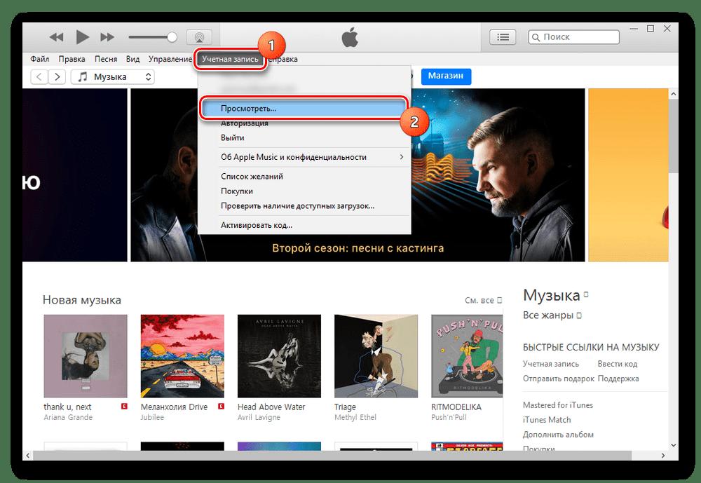 Переход в учетную запись пользователя в программе iTunes на компьютере