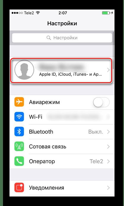 Переход в учетные записи устройства в настройках iPhone для просмотра резервных копий