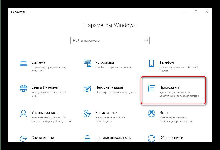 Перейти в приложения для удаления Java из Windows 10 системными средствами