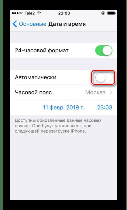 Переключение рычажка для отключения автоматической настройки времени на iPhone