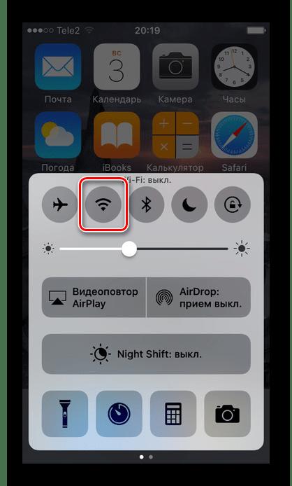 Переключения режима работы Wi-Fi в Пункте управления на iPhone