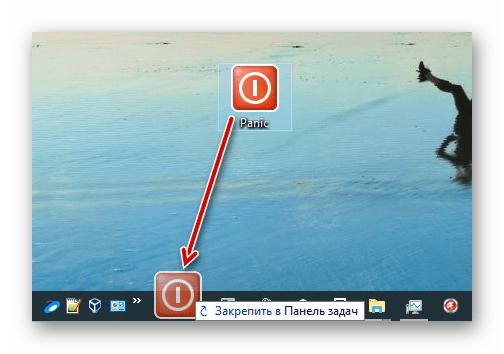 Перенос значка для ярлыка экстренного выключения компьютера на Панель задач в Windows 10