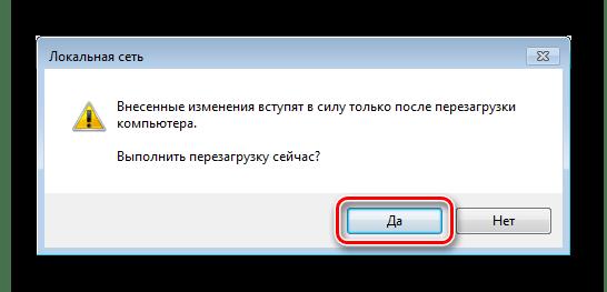 Перезагрузка ПК при удалении компонента Клиент для сетей Microsoft в свойствах сетевого адаптера в Windows 7