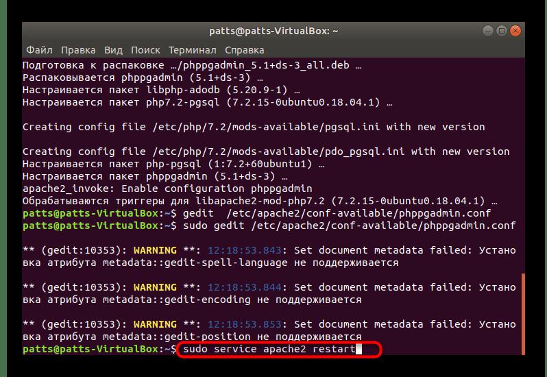 Перезапуск сервера Apache в Ubuntu