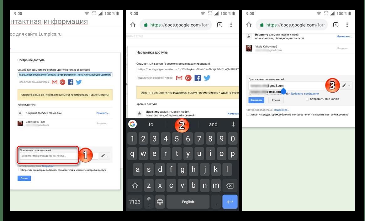Персональное приглашение пользователя стать соавтором Google Формы на смартфоне с Android