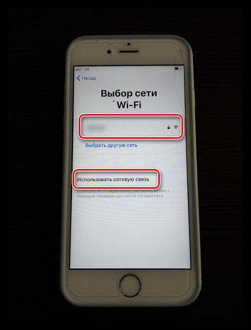 Подключение к Wi-Fi при первичной настройке iPhone