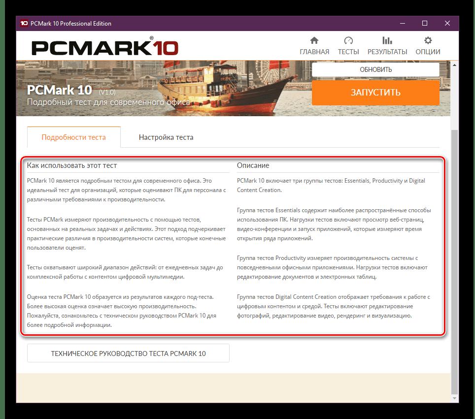 Подробности тестирования в программе PCMark