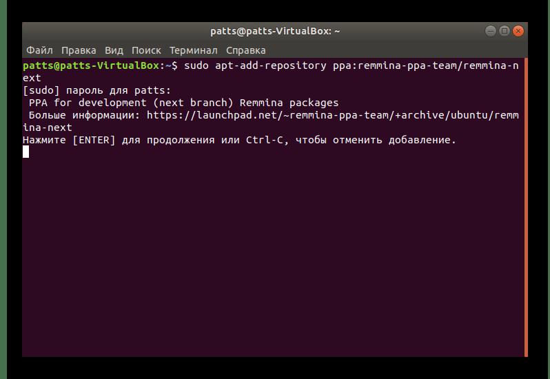 Подтвердить добавление библиотек менеджера в Ubuntu