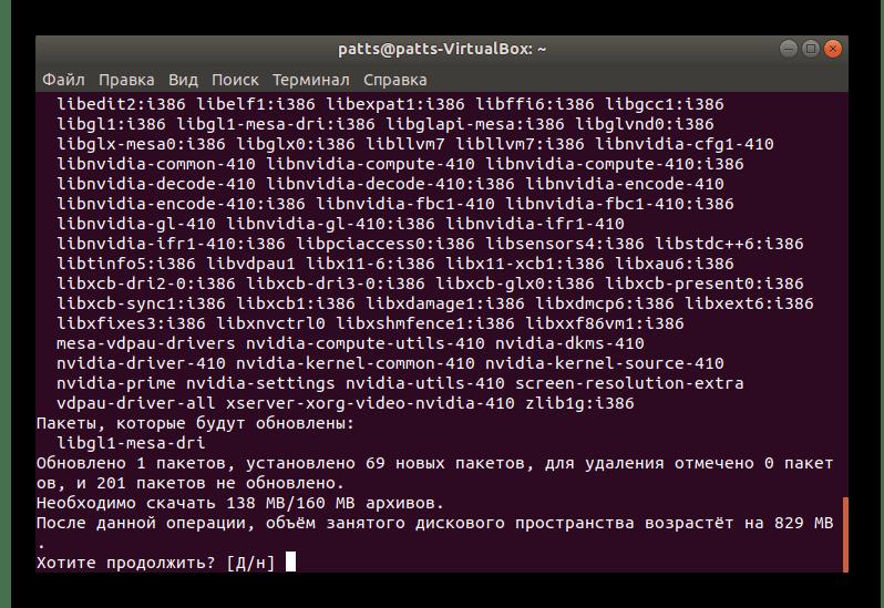 Подтвердить добавление файлов в Linux