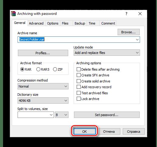 Подтвердить создание защищенного архива в программе WinRAR в Windows 10