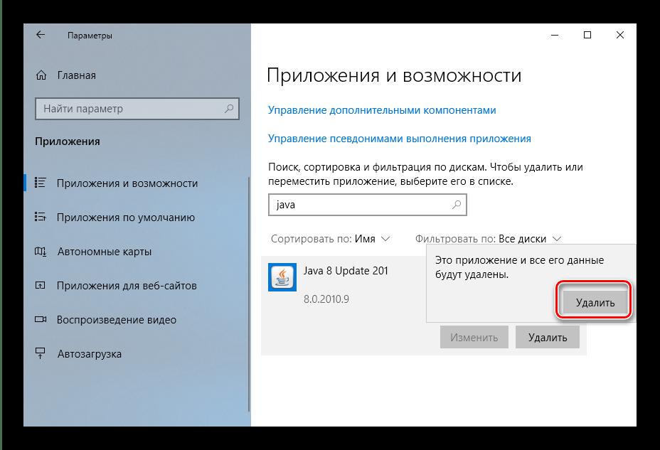 Подтвердить удаление Java из Windows 10 системными средствами