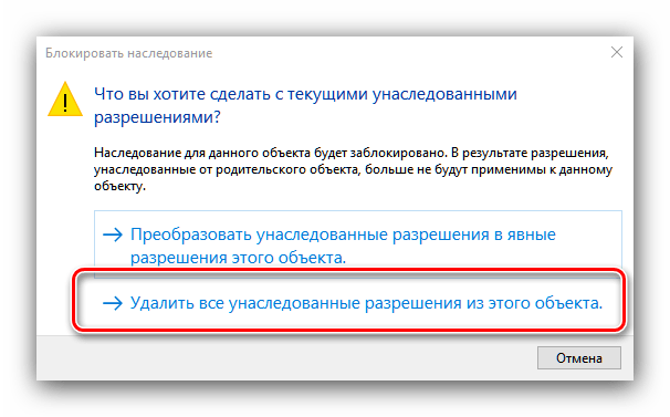 Подтвердить удаление наследования для отключения защиты от записи в Windows 10