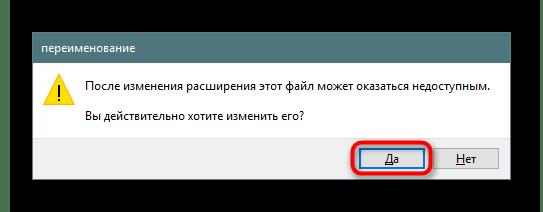 Подтверждение изменения разрешения созданного текстового документа в Windows 10