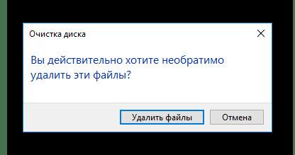 Подтверждение очистки диска в Windows 10
