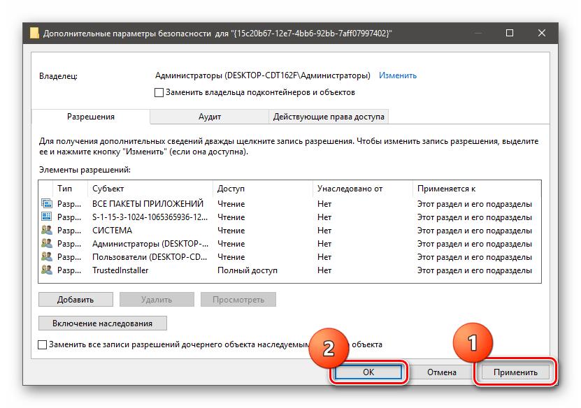 Подтверждение смены владельца раздела системного реестра в Windows 10
