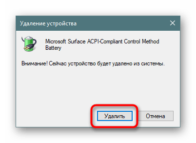 Подтверждение удаления Батареи с ACPI-совместимым управлением Майкрософт через Диспетчер устройств