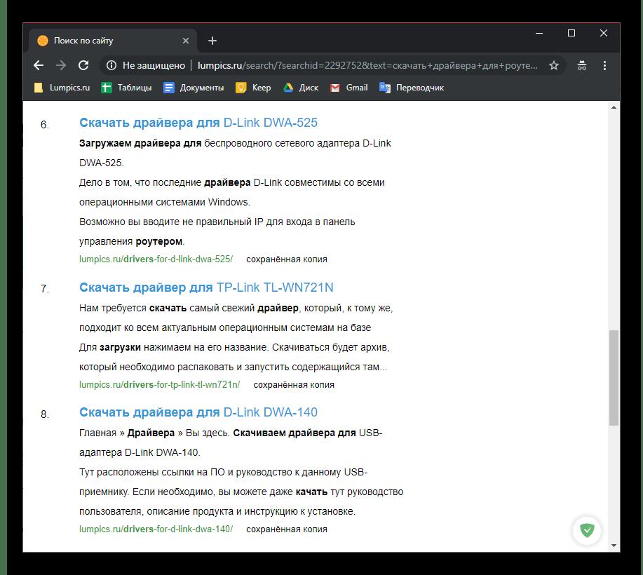 Поиск драйверов для роутера в Windows 10 на сайте Lumpics.ru
