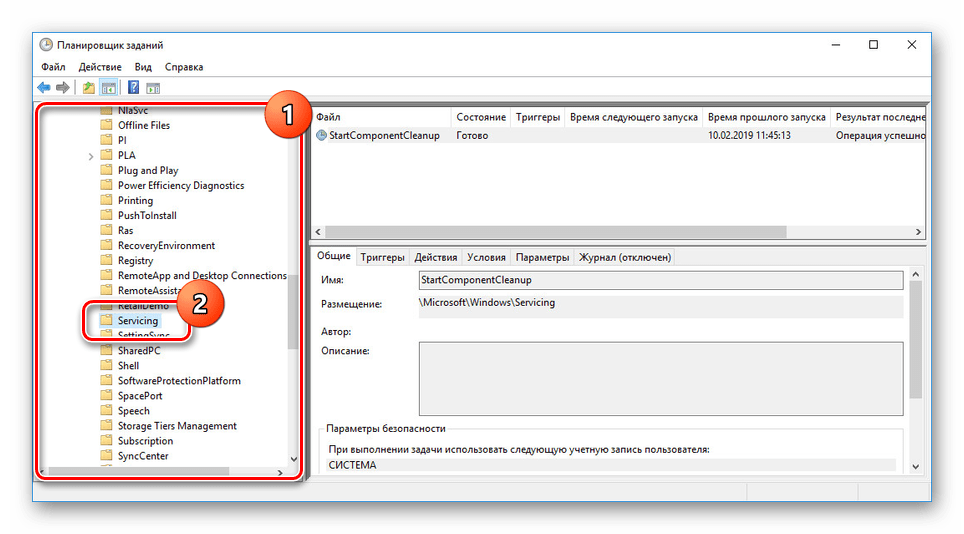 Поиск папки Servicing в Планировщике заданий Windows 10