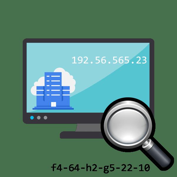 Поиск по MAC-адресу