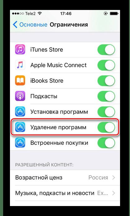 Поиск пункта Удаления программ в настройках iPhone