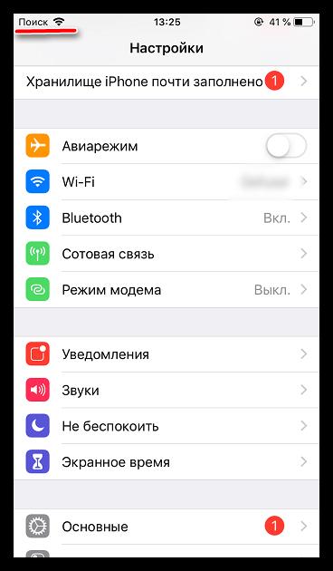 Поиск сети на iPhone