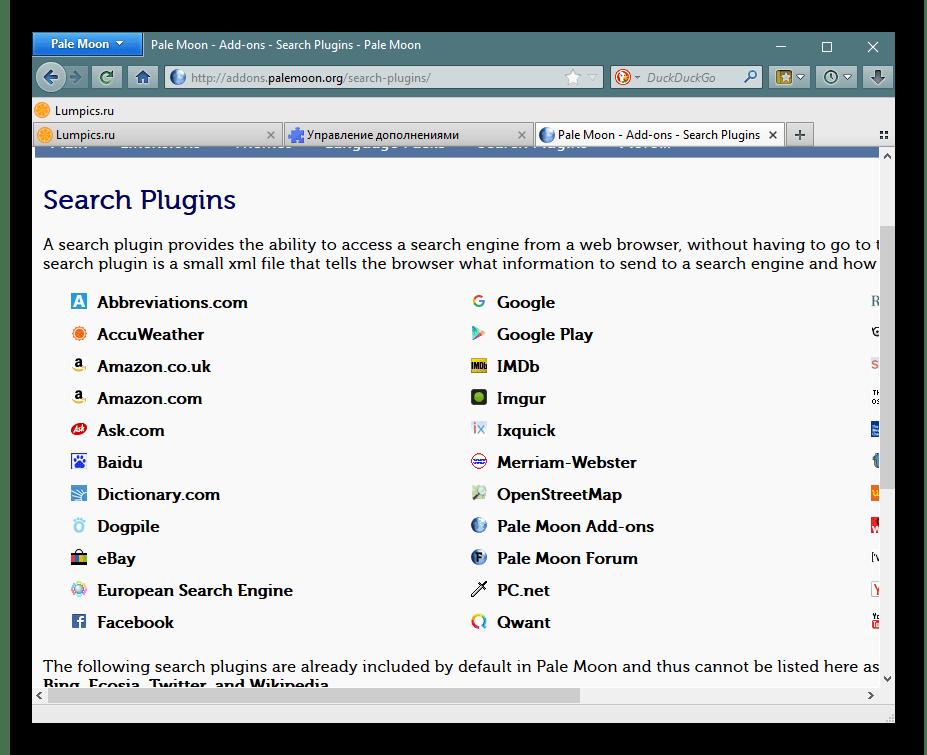 Поисковые плагины для Pale Moon на сайте разработчика