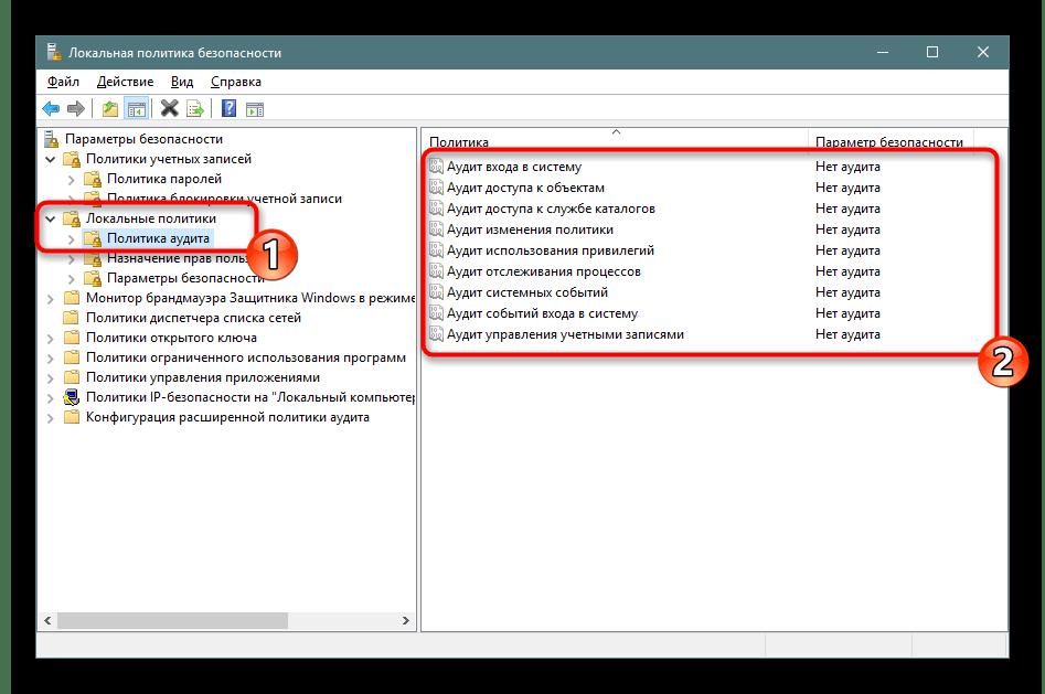 Политика аудита в локальной политике безопасности Windows 10