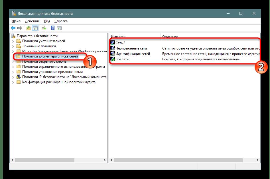 Политики диспетчера списка сетей в Windows 10