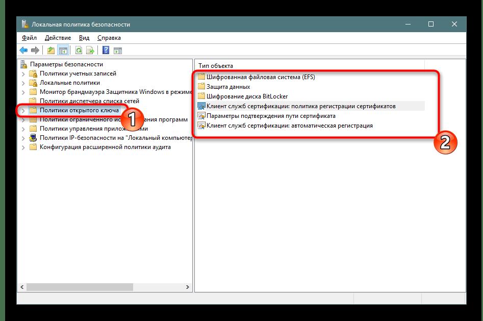 Политики открытого ключа в локальной политике безопасности Windows 10