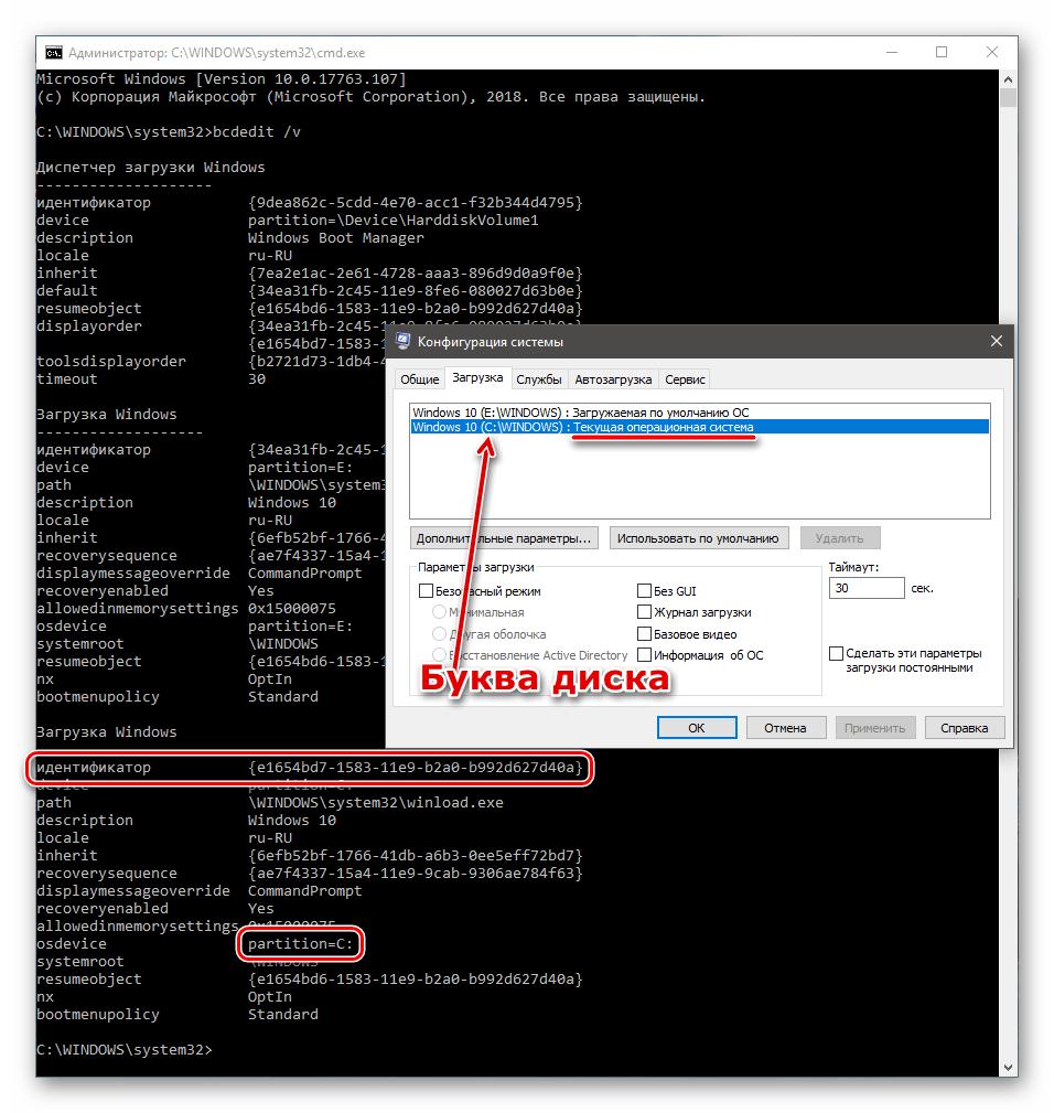 Получение данных о записях в хранилище Диспетчера загрузки из Командной строки Windows 10