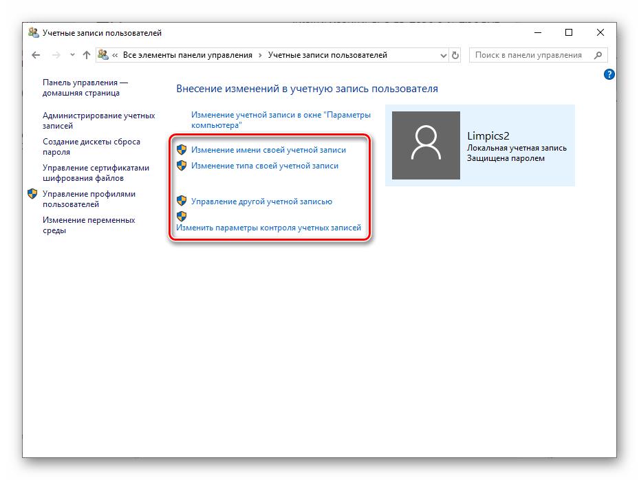 Попытка перехода к настройкам учетной записи в Windows 10