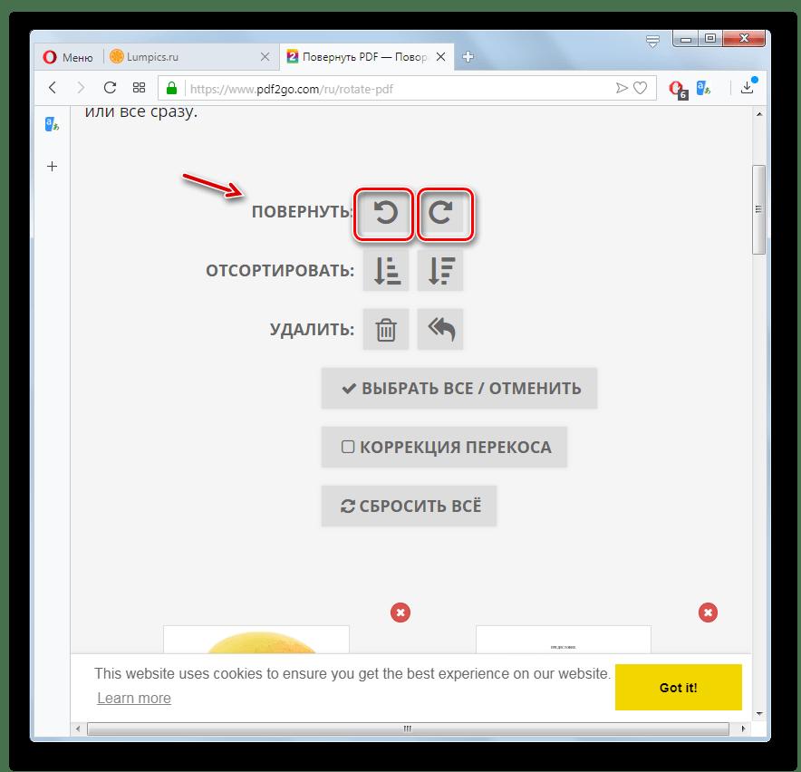 Поворот всех страниц файла PDF на сайте PDF2GO в браузере Opera