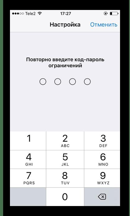 Повторный ввод кода-пароля для скрытия определенных приложений на iOS 11 и ниже iPhone