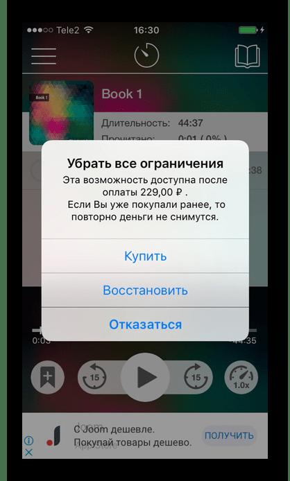 Предложение ПРО-версии в приложении MP3 Audiobook Player на iPhone для расширения доступных функций