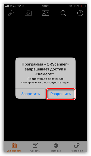 Предоставление приложению QRScanner доступа к камере на iPhone