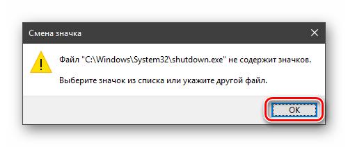 Предупреждение Проводника при смене значка для ярлыка экстренного выключения компьютера в Windows 10