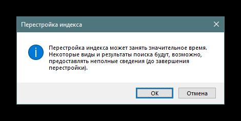 Предупреждение о сбросе индексирования в Windows 10