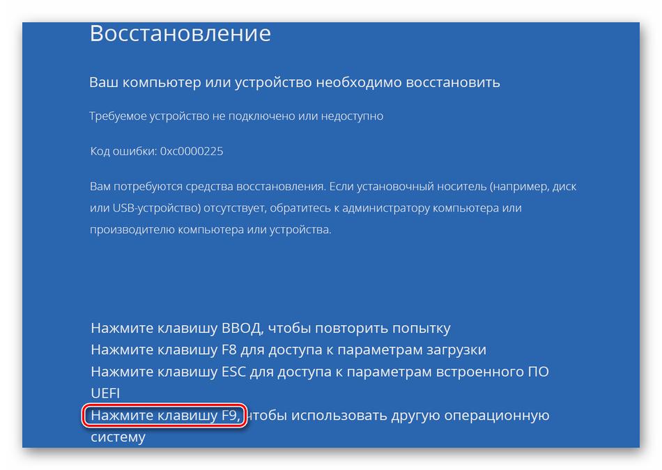 Переход к выбору другой операционной системы в окне восстановления в Windows 10