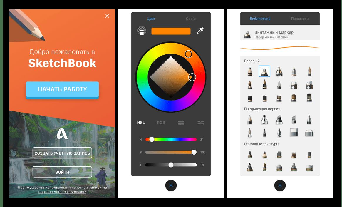 Приложение Autodesk SketchBook для рисования на Android