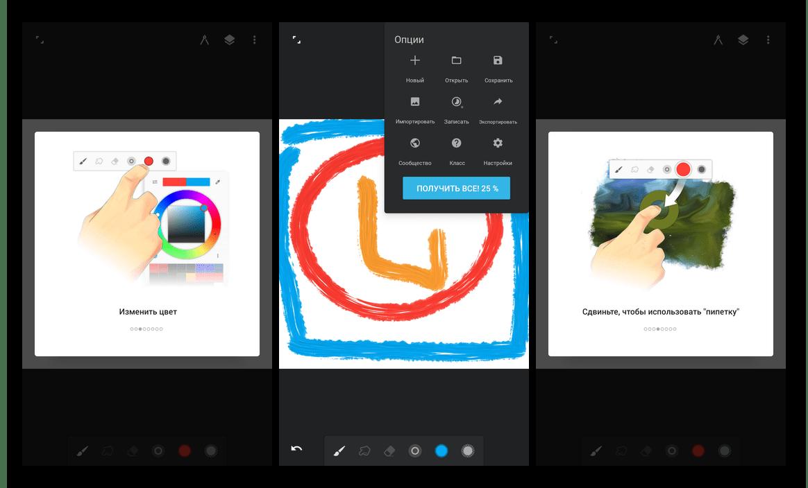 Приложение Infinite Painter для рисования на устройствах с Android