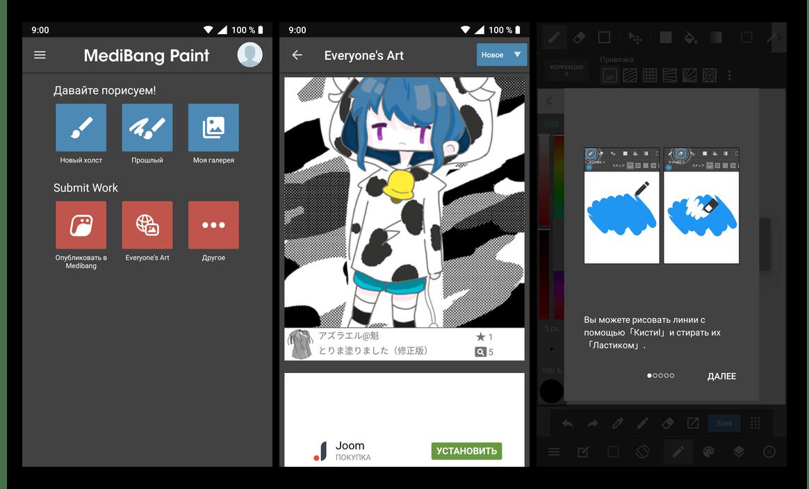 Приложение MediBang Paint для рисования на Android