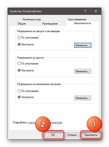 Применение настроек RuntimeBroker в оснастке Службы компонентов в Windows 10