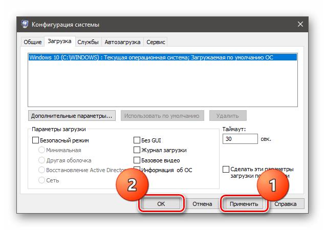 Применение настроек меню загрузки в Windows 10
