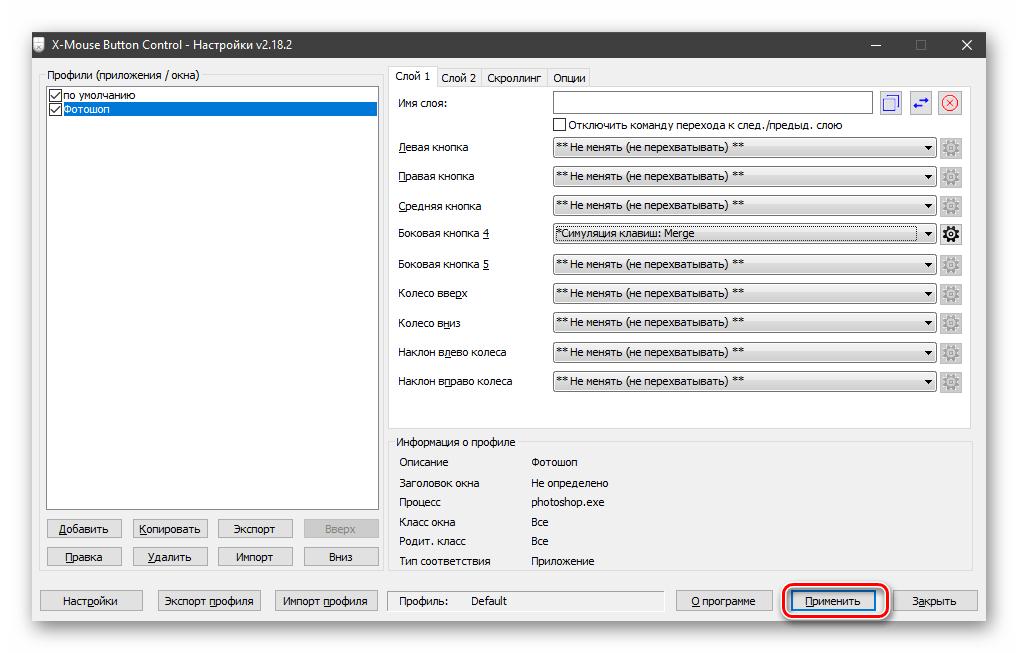 Применение настроек профиля в программе X-Mouse Button Control