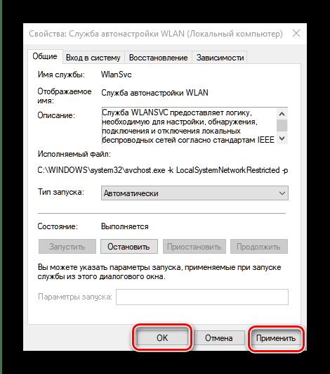 Применить новые параметры службы автонастройки WLAN для отключения режима в самолёте на Windows 10