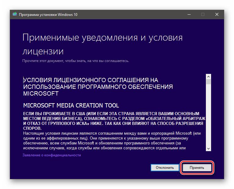 Принятие лицензионного соглашения в программе установки Windows 10