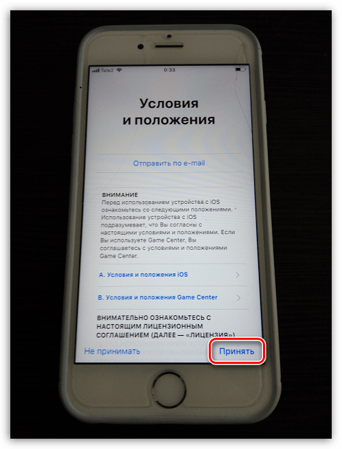Принятие условий и положений на iPhone