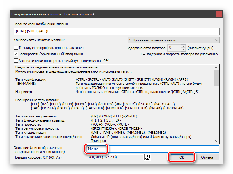 Присвоение имени сочетанию клавиш в программе X-Mouse Button Control